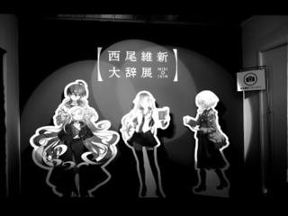 nishio3.jpg